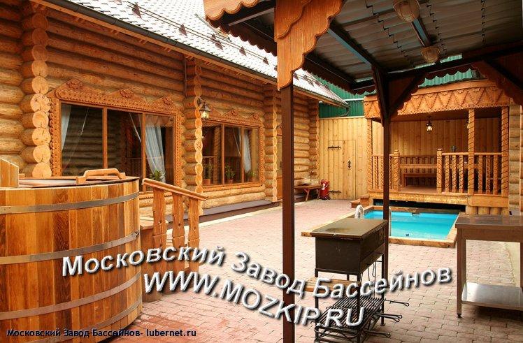 Фотография: Баня с бассейном фото.JPG, пользователя: Московский Завод Бассейнов