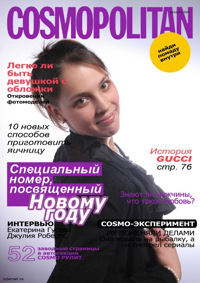 Фотография: журнал космополитен, пользователя: Люсенька