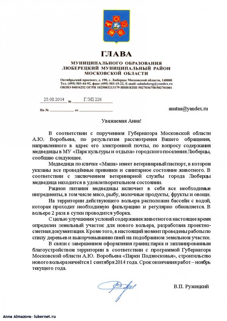 Фотография: 2014-08-23 - Люберцы - Медведица - Заявитель.jpg, пользователя: Anna Almazova