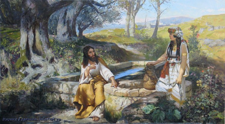 Фотография: Христос и самаритянка.jpg, пользователя: Михаил Алдошин