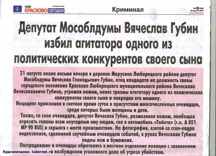 Фотография: газета-Наше-Красково.jpg, пользователя: Красковчанин
