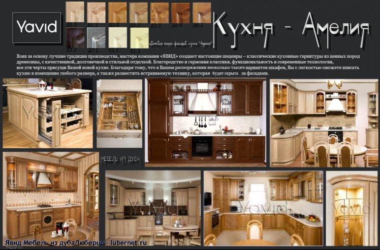 Фотография: Кухня - Амелия ДЛЯ САЙТА.png, пользователя: Явид Мебель из дубаЛюберцы