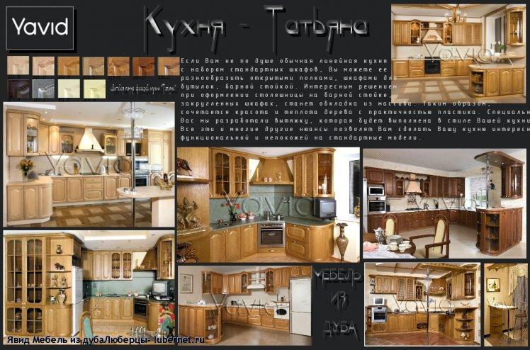 Фотография: Кухня - Татьяна.png, пользователя: Явид Мебель из дубаЛюберцы