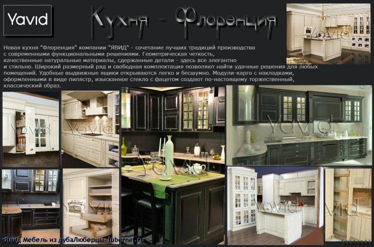 Фотография: Кухня - Флоренция.png, пользователя: Явид Мебель из дубаЛюберцы