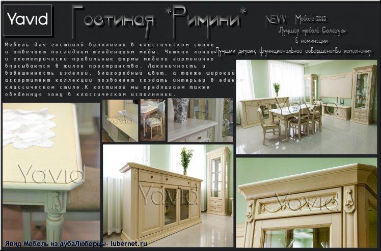 Фотография: Гостиная -Римини.png, пользователя: Явид Мебель из дубаЛюберцы