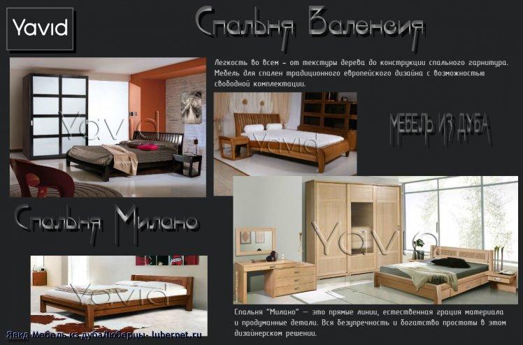 Фотография: Спальня.png, пользователя: Явид Мебель из дубаЛюберцы