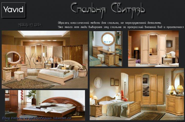Фотография: Спальня Свитязь.png, пользователя: Явид Мебель из дубаЛюберцы