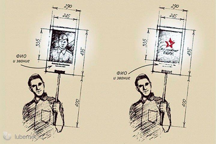 Фотография: Вид и размеры штендера для шествия Бессмертного полка, пользователя: Евлампич