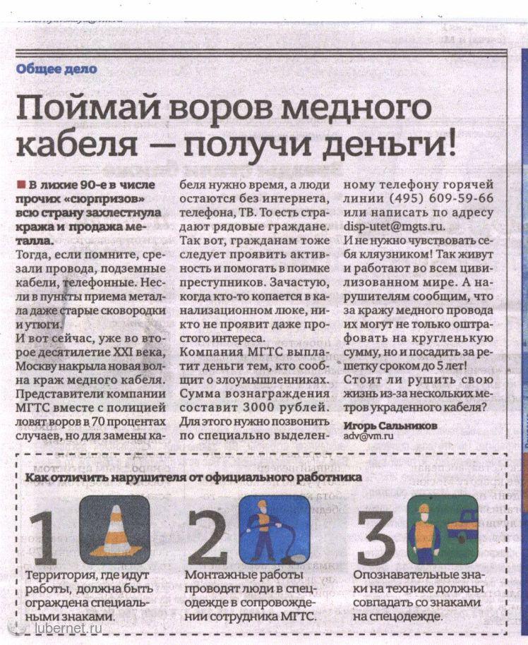 Фотография: Поймай воров телефонного кабеля - получи деньги, пользователя: Евлампич