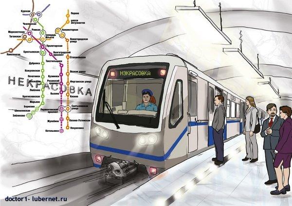 Фотография: metro2.jpg, пользователя: doctor1
