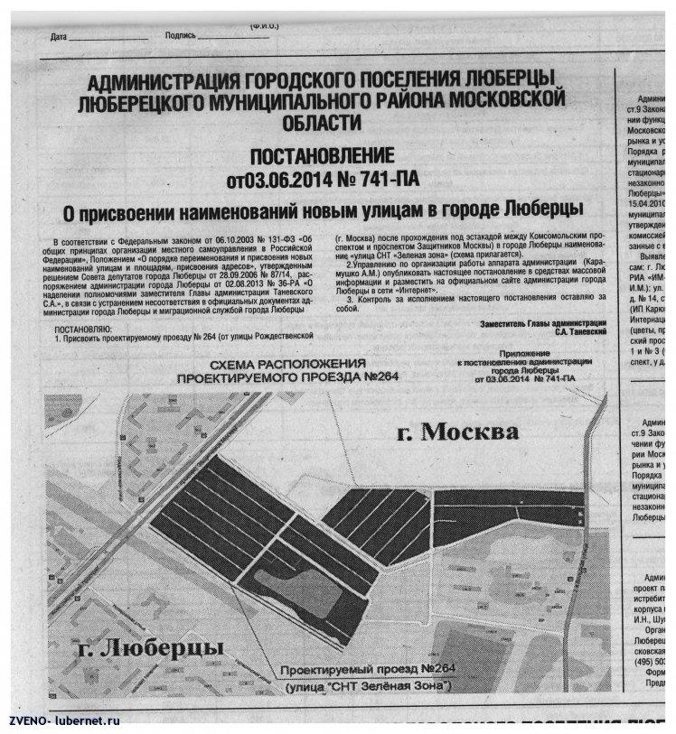 Фотография: Газета 004.jpg, пользователя: ZVENO