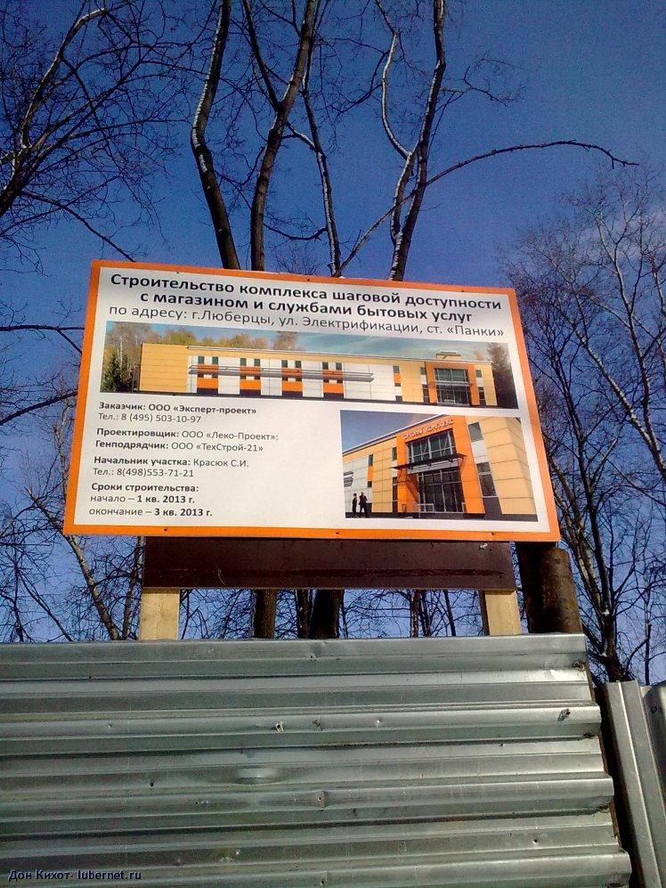 Фотография: Строительство в Панках 1.jpg, пользователя: Доктор Ливси