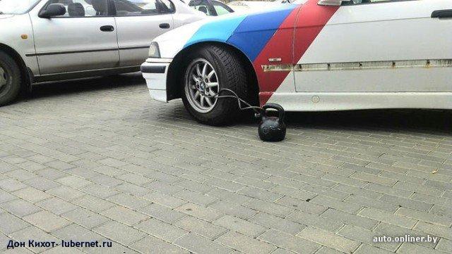 Фотография: гиря за парковку.jpg, пользователя: Доктор Ливси