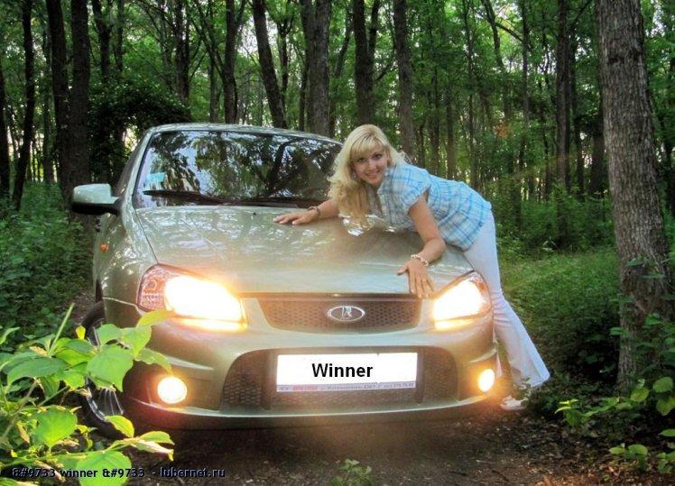 Фотография: Обе хороши, но машинка лучше))), пользователя:  &#9733 winner &#9733