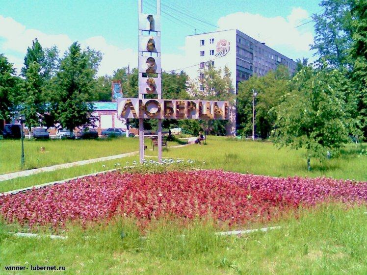 Фотография: Люберцы, пользователя:  &#9733 winner &#9733