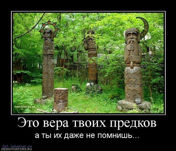 Фотография: 1283874917_621479_eto-vera-tvoih-predkov.jpg, пользователя: DM