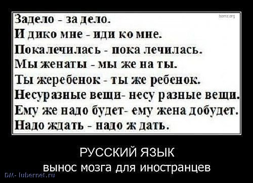 Фотография: Словоломка.jpeg, пользователя: DM