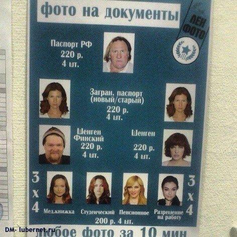 Фотография: Фото на документы.jpg, пользователя: DM