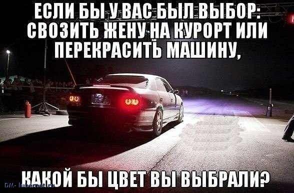 Фотография: Цвет машины.jpeg, пользователя: DM