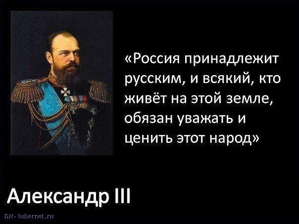 Фотография: Александр III.jpg, пользователя: DM