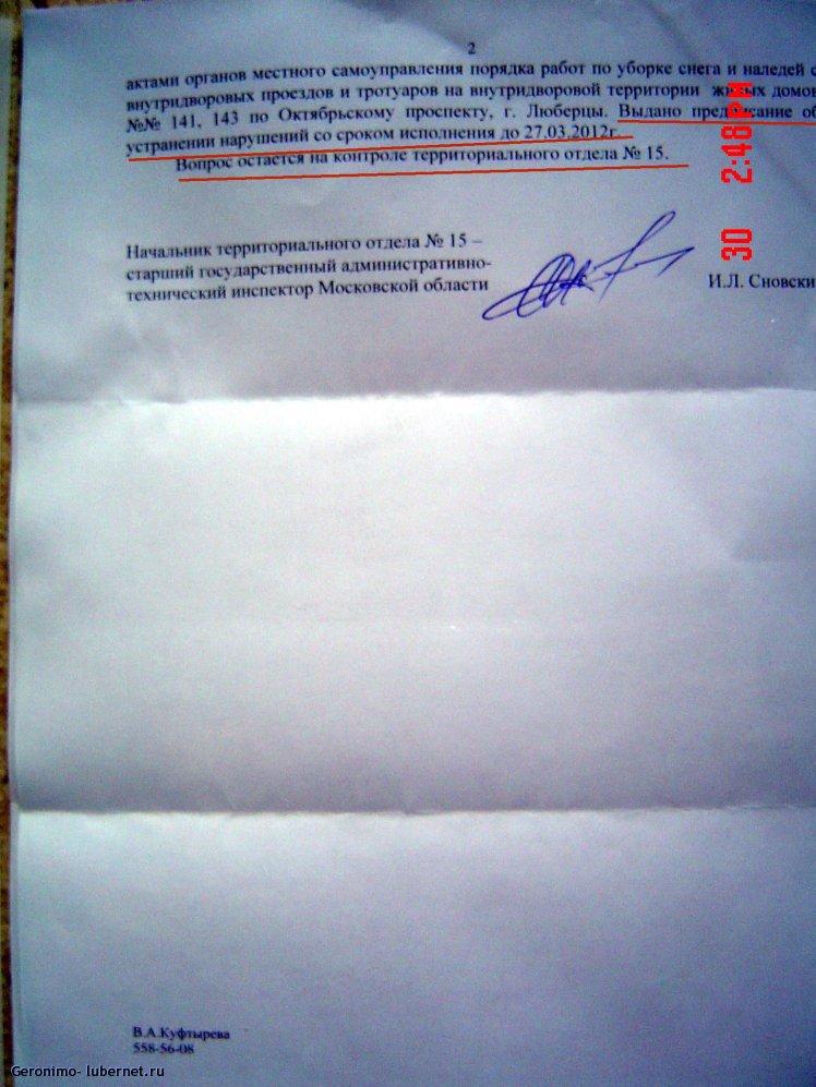 Фотография: Ответ Госадмтехнадзора от 28_03_12 номер И15_112исх (неубранный снег лист 2).jpg, пользователя: Geronimo