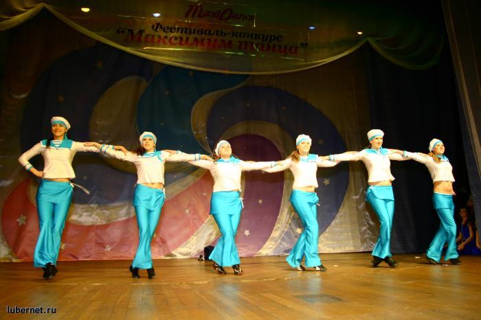 """Фотография: Фестиваль """"Максимум танцы"""" мы заняли 1 место, пользователя: Танцор"""