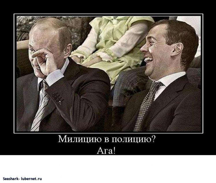 Фотография: militsiyu-v-politsiyu-aga.jpg, пользователя: Seashark