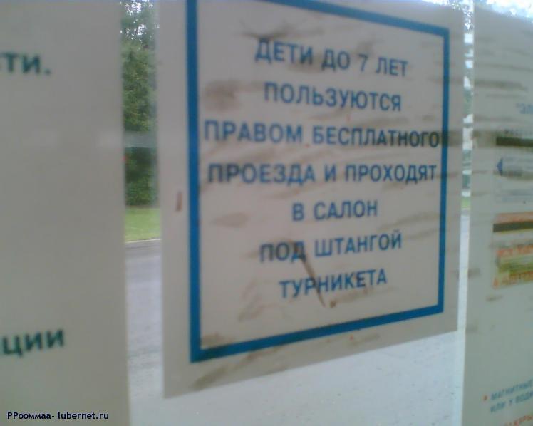 Фотография: Нет дискриминации.jpg, пользователя: РРооммаа
