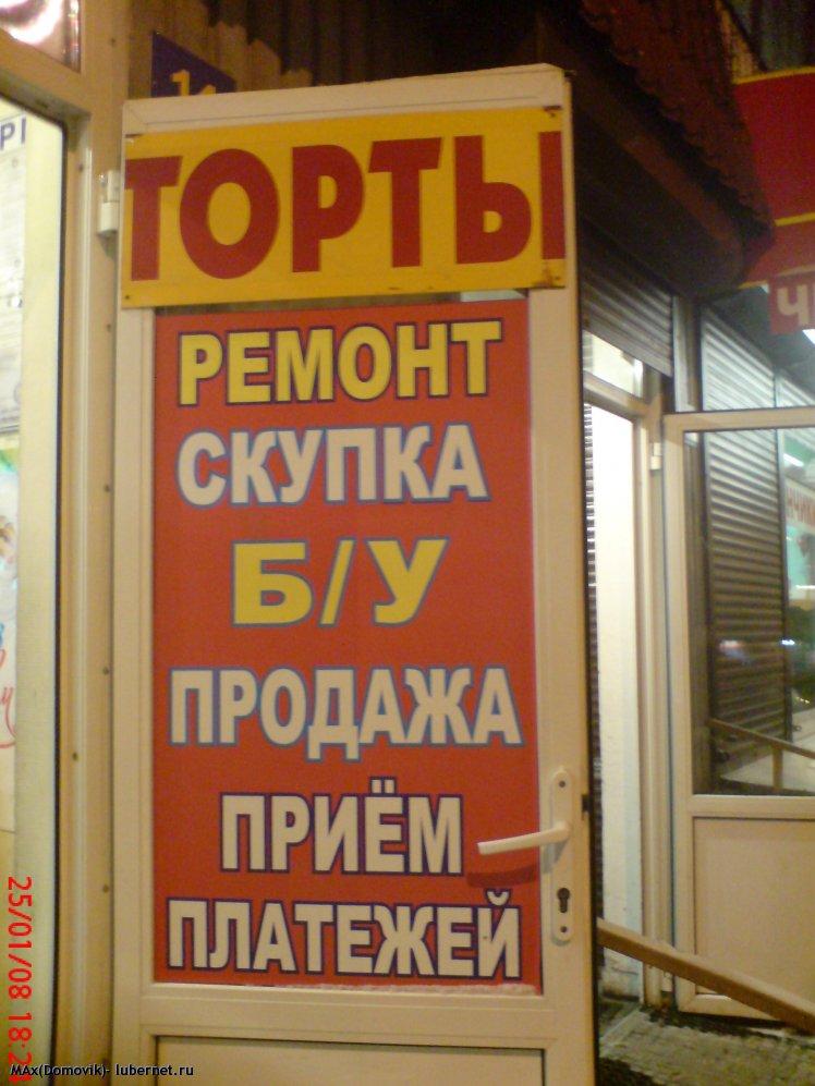 Фотография: DSC00091.JPG, пользователя: MAx(Domovik)