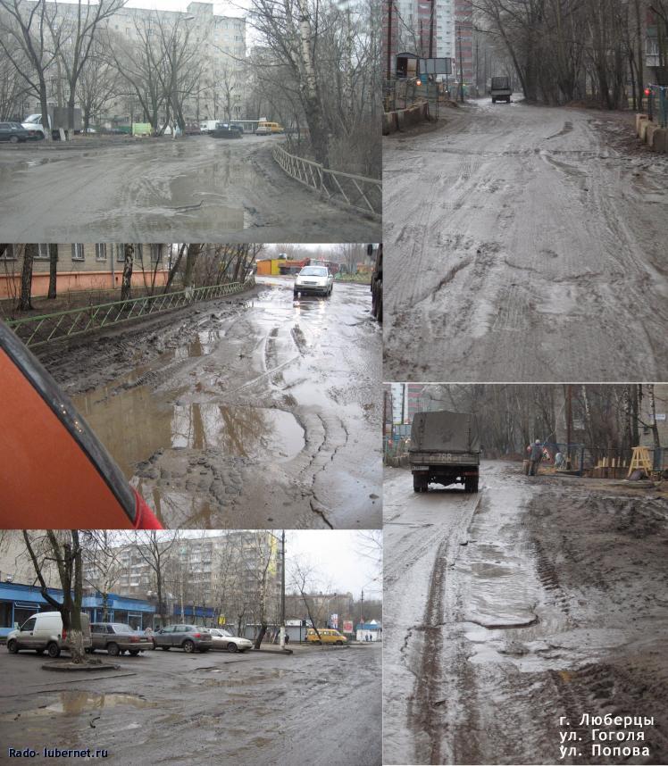Фотография: Гоголя, Попова правл еще раз.jpeg, пользователя: Rado