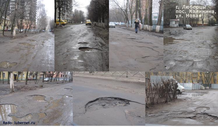 Фотография: Калинина, Новая.jpeg, пользователя: Rado