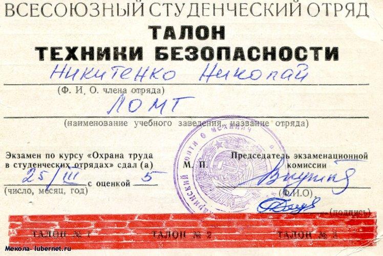 """Фотография: Стройотряд """"Подмосковье 1982"""", пользователя: Мекола"""
