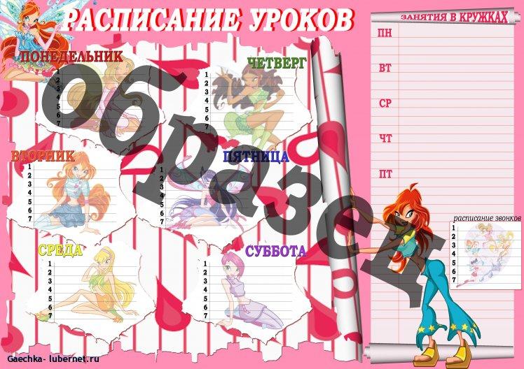 Фотография: ВИНКС образец.jpg, пользователя: Gaechka