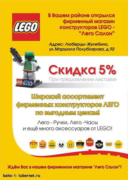 Фотография: skidka_na_lego_luberthy.jpg, пользователя: baho-1