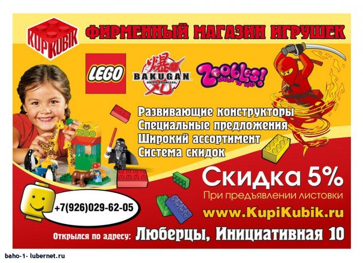 Фотография: listovka_lego_iniciativnaya.jpg, пользователя: baho-1