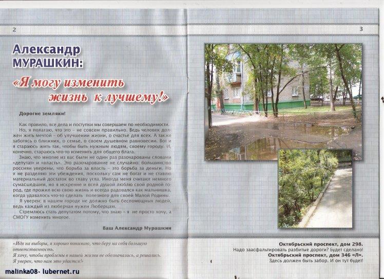 Фотография: обещания депутата.jpg, пользователя: malinka08