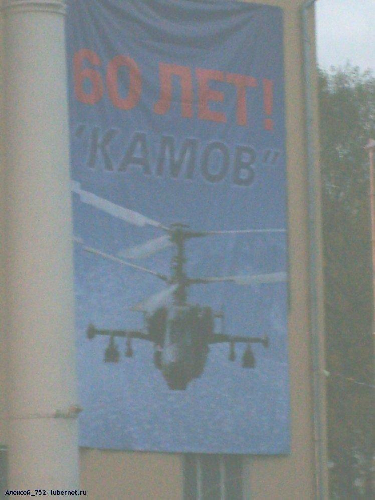 Фотография: S5001587.JPG, пользователя: Алексей_752