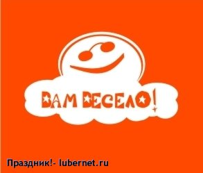 Фотография: logotipvamveselo.jpg, пользователя: Праздник!