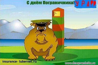 Фотография: den__pogranichnika8dd.jpg, пользователя: insurance
