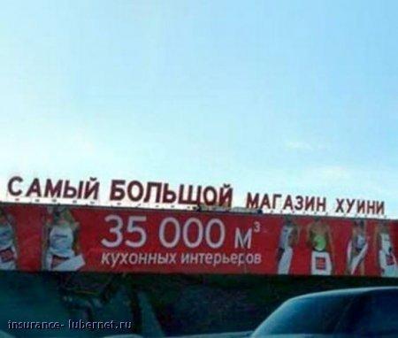 Фотография: магазин х..ни.jpg, пользователя: insurance