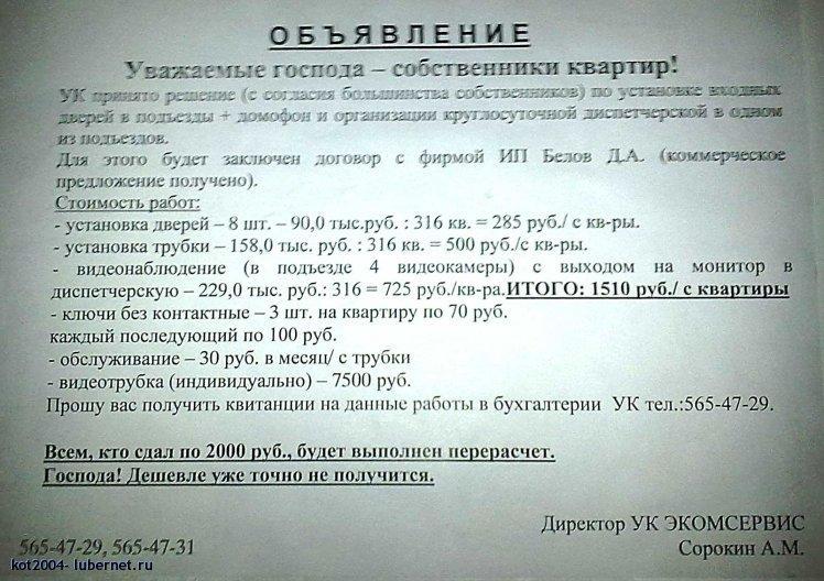 Фотография: двери_новое.jpg, пользователя: kot2004