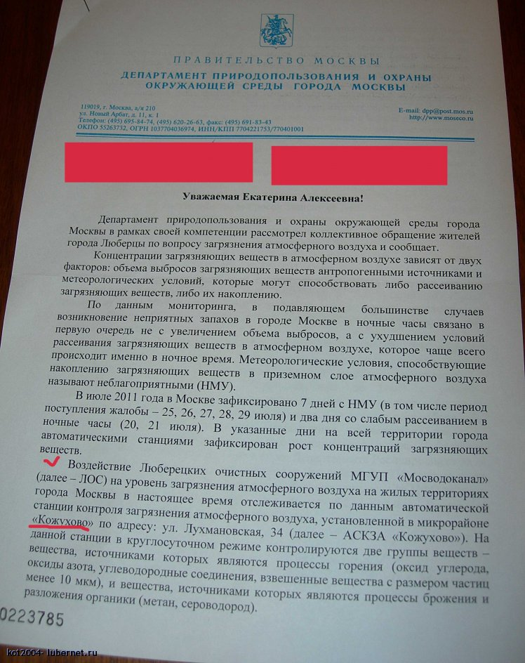 Фотография: лист1.jpg, пользователя: kot2004