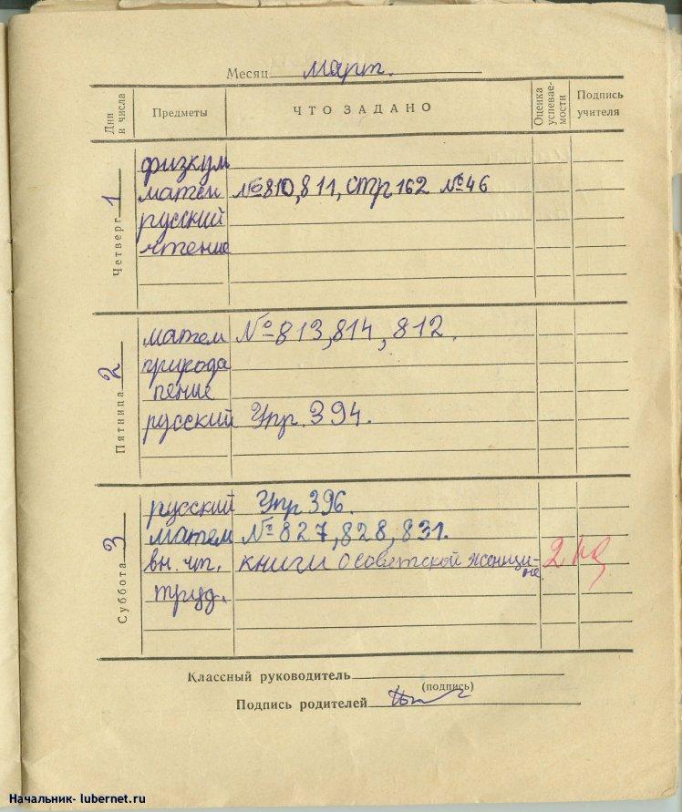 Фотография: дневник лены 4.jpg, пользователя: Начальник