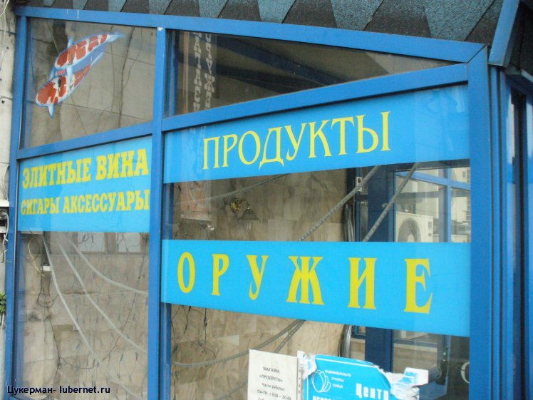 Фотография: Побольше таких магазинов., пользователя: Цукерман