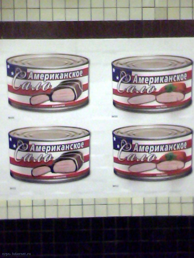 Фотография: Консервы-Американское САЛО в ШОКОЛАДЕ!, пользователя: expo
