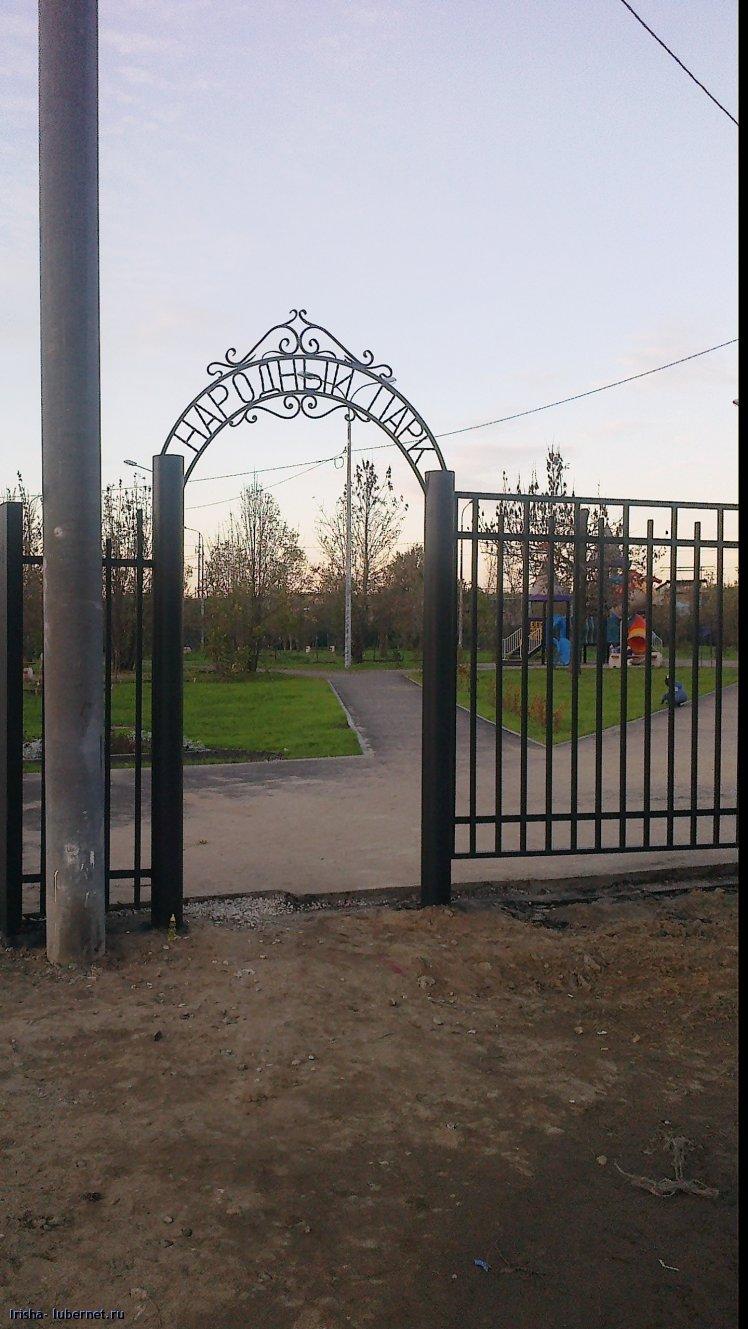 Фотография: народный парк, пользователя: Irisha